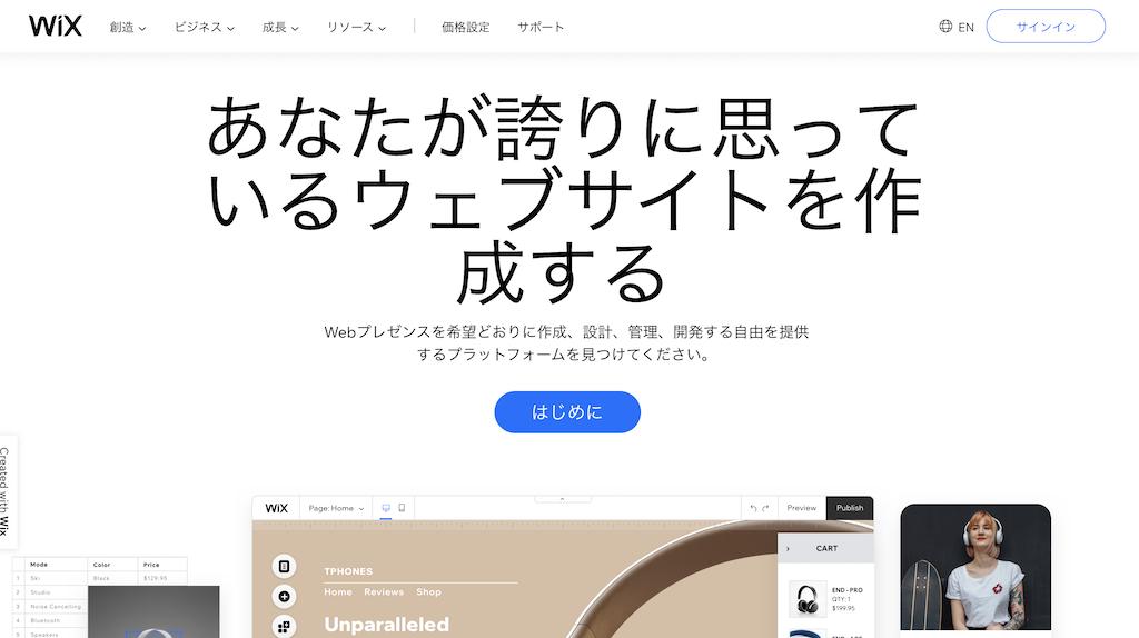 wixトップページ